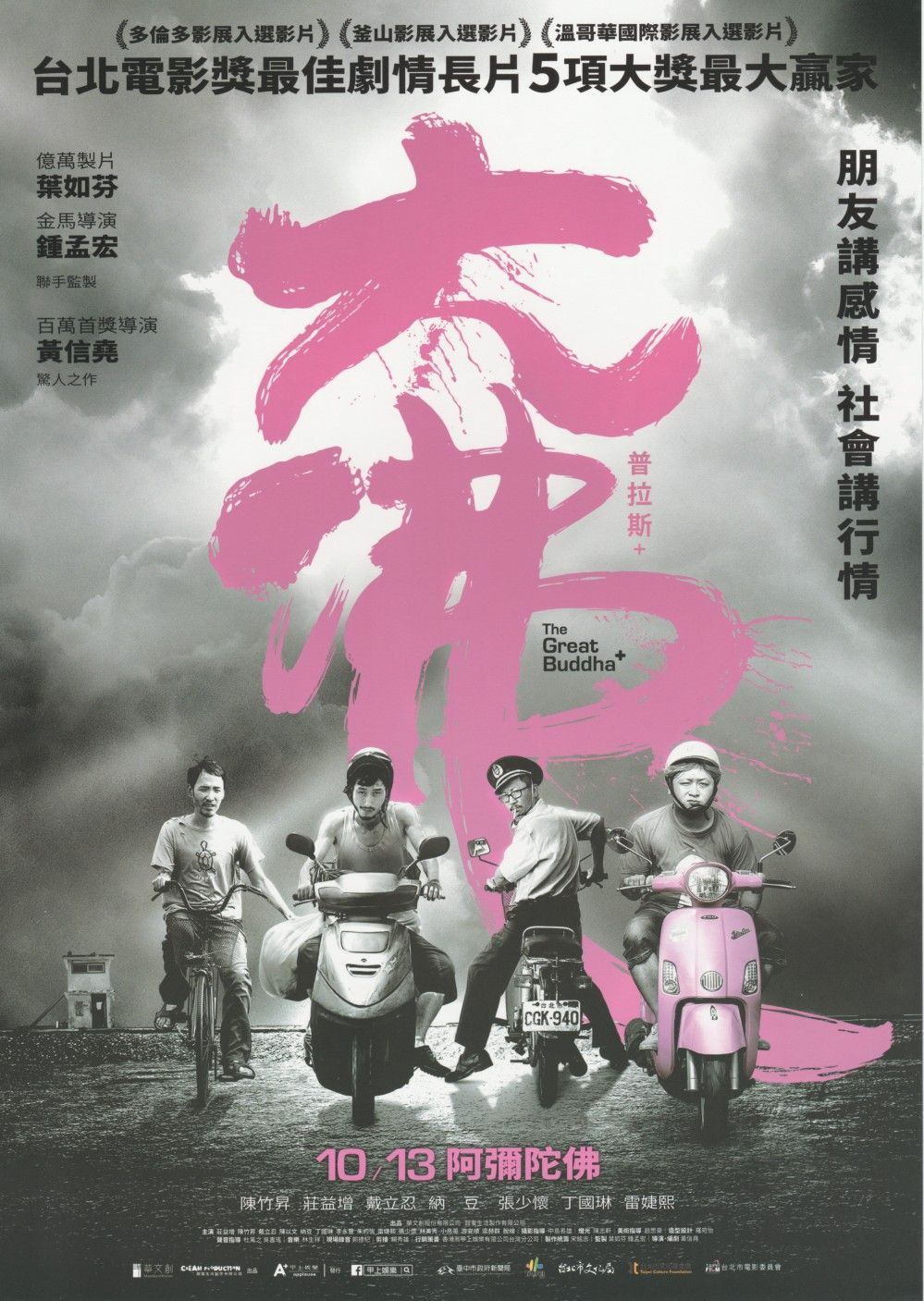 The great Buddha movie poster